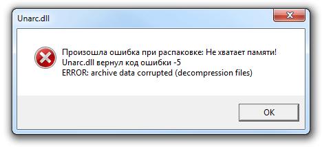 Ошибка при распаковке fallout 4. Unarc.dll вернул код ошибки -1, -12, -14, -2, -3, -5, -6, -7, -8, -11, -13: быстрое исправление